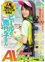 HND-336 Popular No.3! Salesgirl's AV Debut Of Beer To Sell 370 Cups A Day! ! Marie Ochiai