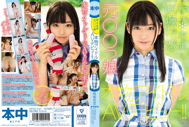 HND-343 Rookie * Exclusive Daughter Genuine Idle AV Debut Tsu Original __! ! Sakisaka Hanakoi