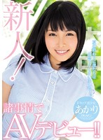 HND-344 Rookie! AV Debut In The Circumstances! ! Light