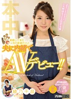 [HND-441] We've Only Been Married For A Month... But I'm Making My Secret AV Debut!! Chiaki Ayano