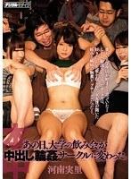 あの日、大学の飲み会が中出し輪姦サークルに変わった。 河南実里