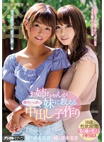[HND-463] She's Teaching Her Little Sister A Lesson In Massive Creampie Babymaking Sex Mio Oichi Mio Oichi