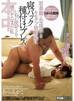[HND-487] I Was Sleeping When My Creepy Fat Childhood Friend Suddenly Had An Adolescent Growth Spurt And Was Trying To Impregnate Me From Behind, But It Actually Felt Good Mikako Abe