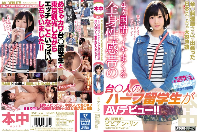 HND-506 Taro ○ I Met A Japanese Cookie Lover Daughter I Met With Four Languages ​​___ ___ ___ 0 People Half International Students Make Their AV Debut! ! Vivian Lin
