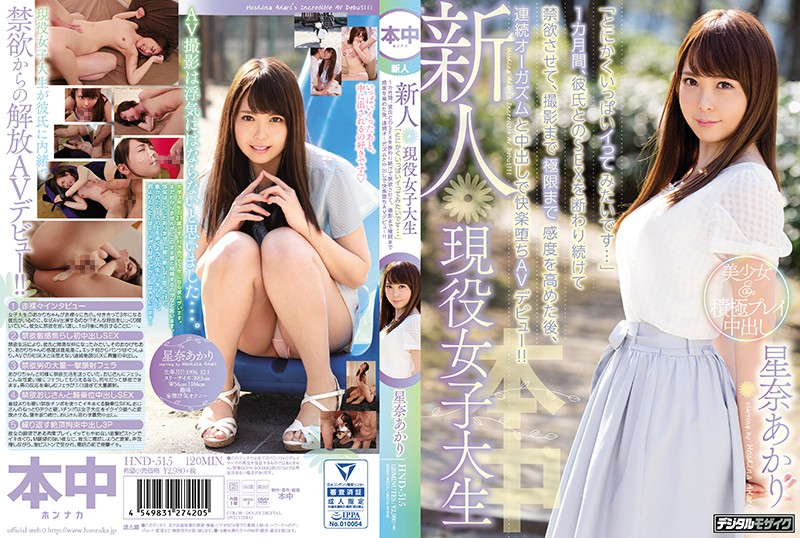 "HND-515 Newly Active Working Female College Student ""I Want To Fill In Anyhow ..."" For One Month, I Continued To Refuse SEX With My Boyfriend And Made It Abstinence, After Raising The Sensitivity To The Utmost Until Shooting, I Made A Pleasant Falling AV Debut With Continuous Orgasm And Vaginal Cum Shot! ! Akari Hana"