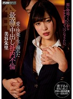 [HND-538] The Greatest Creampie Office Adultery Sex Ever, Awash In Love And Pleasure And Raw Fucking Akari Mitani