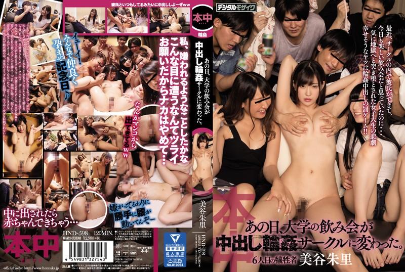 CENSORED [FHD]hnd-598 あの日、大学の飲み会が中出し輪姦サークルに変わった。 美谷朱里, AV Censored