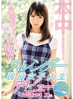 "[HND-603] ""I Want To Say ""I""m Coming"" Many Times In A Porno..."" A Sensitive College Girl With A Slender Body Who Wants To Orgasm Many Times In One Day Makes Her Porn Debut. Mayuri Teraoka"