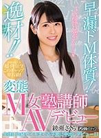 HND-627 Materials !Premature Ejaculation M Constitution!Transformation M Female Cram School Lecturer AV Debut Ayase Sakura