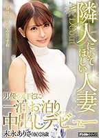 HND-636 One Night's Staying At Home At The Married Actor Who Wants To Be In The Neighboring Debut Debut Tomonaga Arisama
