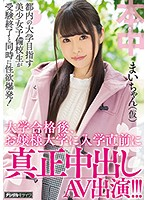 HND-637 A Sex Drive Explosion As Soon As The Entrance Examination Of A Pretty Girl Prep School Student Aiming For The University In Tokyo! After Passing The University, Genuine Vaginal Cum Shot Appearance Just Before Entering The Girls' University! ! ! Mai-chan (temporary)