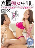 HND-670 Yuu Shibata-My Little Devil Girlfriend Who Comes To Do The Exact Opposite Of-true Slut Pies
