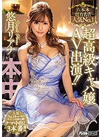 HND-678 Roppongi Super Famous Store Popular No.1 Super Luxury Hostess AV Appeared! ! Uzuki Riana