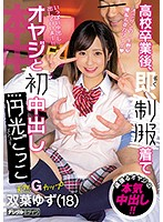 HND-681 After Graduating From School, Immediately, Wearing Uniforms And Having A Father In The First Round Pies Circle Light Play Futaba Yuzu