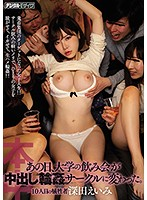 HND-684 On That Day, The Drinking Party Of The University Changed Into A Vaginal Cum Shot Circle Erika Fukada