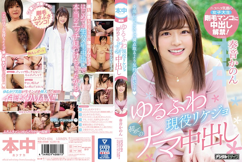 HND-694 Yurufuwa Active Duty Rikejo For The First Time Raw Raw Kanon Kano