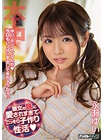 HND-703 My Girlfriend's Little Sister Loved Me So Much, We Secretly Made Plans To Have A Baby Yui Nagase