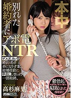 HND-705 I Made An Appointment With My Ex-Fiancee And Fucked Her NTR This Piece-Of-Shit Ex-Boyfriend Pretended To Be His Ex-Fiancee's Little Brother, And Creampie Fucked Her Brains Out The Day Before Her Wedding, And We Bring You All Of It, From Start To Finish Mari Takasugi