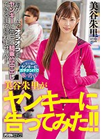 HND-745 You Can't Go Home Until You Can Tell The Oraora Amateur Yankee In A Punishment Game And You Can Vaginal Cum Shot! ! Mitani Akari