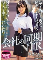 HND-815 Synchronous NTR Of The Company She Who Joined A New Graduate Was Vaginal Cum Shot Many Times By A Handsome Unequaled Man Of The Synchronous, And The Whole Body Was Deprived Of Her Body And Heart Akira Neo