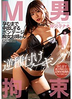 HND-823 Bondage Slut Sister To Cum Out Until You Get Into M Man Restraint / Reverse Seeding Marking Jinguji Nao