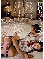 HND-829 The God Waiting Girl Conceived Press From The Hating Dad Who Stayed At The House, The Pursuit Of The Piston Was So Pleasant, But It Was Too Frustrating But I Was So Frustrated That I Kept Concealing It For Three Days Nagase Yui