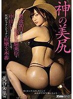 [HND-851] Beautiful Ass - After 30 Days Without Sex, Today She Rides Cowgirl And Gets Creampied! Watch Her Meaty Ass Get Pounded In 3 Sex Scenes - Akari Mitani