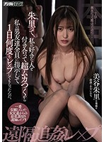 HND-910 I Akari, I Was Asked To Record × Up Several Times A Day And Tells Me Of The Man Friends All Because Stick Ultra-muka Going Out With My Favorite Person. Remote Pursuit Les X Pu Miya Akari