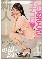 HND-920 Ichikoro Azato Erotic Little Devil Sister Creampie AV Debut! !! Mariko Morishita