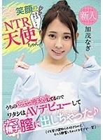 HND-935 新人ニコニコ笑顔のNTR天使ちゃんうちの彼氏が浮気してるのでワタシはAVデビューしてナマ精子膣に出しちゃった (でも実は寝取られ好きなので、むしろ興奮しちゃってますけど…笑) 加茂なぎ