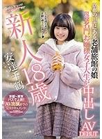 新人18歳 京都の田舎にある老舗旅館の娘 現役名門お嬢様女子大生が中出しAVDEBUT 安達千鶴