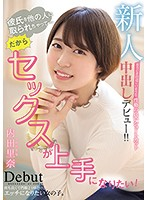 HND-984 My New Boyfriend Has Been Taken By Another Person … So I Want To Be Good At Sex! Debut In A Short Cut With A Good Personality That Seems To Be Really Around! !! Rina Uchida