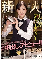 HND-986 A Real Vaginal Cum Shot Debut Following A Classmate Who Became A Female Bartender AV Actress With A Strong Rookie Sexual Desire! !! Remi Matsushima