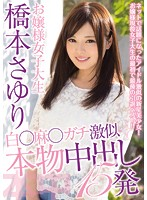 HNDB-087 Out Princess College Student Sayuri Hashimoto White ○ ○ Hemp Apt Discount Similar In Genuine 15 Shots Sayuri Hashimoto