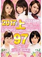 2017年上半期【本中】傑作選!全97発!!2017年2月〜2017年7月