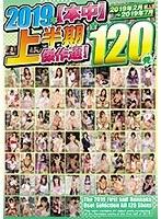 2019年【本中】上半期傑作選!全120発!!2019年2月~2019年7月