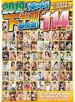 2019年【本中】下半期傑作選!全114発!!2019年8月〜2020年1月