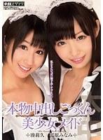 [HNDS-011] Real Creampie Cum Swallowing Sexy Young Maids Riku Minato & Minami Hirahara