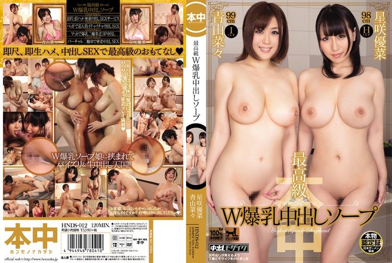 HNDS-012 Soap Star Yuna Aoyama Saki Vegetable Broth Finest W Big Tits In People