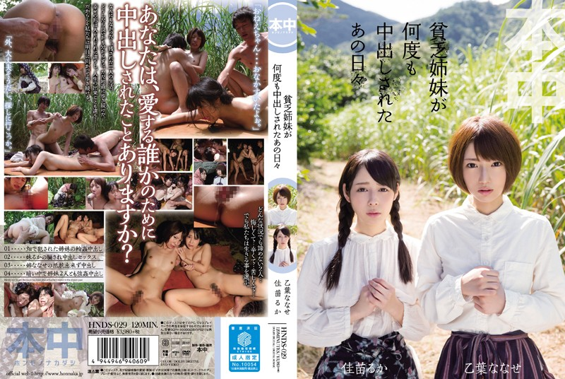 HNDS-029 That Daily Otoha Nanase Luca Kanae That Poor Sister Has Been Cum Many Times