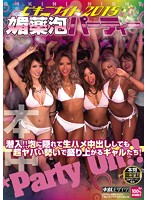 [HNDS-037] Bikini Night 2015. Sneaking Into The Aphrodisiac Foam Party!! The Gals Are Super Hyper Even When Fucking And Getting Creampied In The Foam!