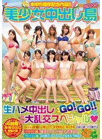 [HNDS-038] (English sub) Honnaka 5 Year Anniversary Special!! Beautiful Girl Creampie Island 2015