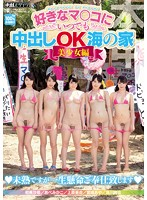 [HNDS-041] OK Sea Of ​​house Pretty Hen Pies At Any Time To The Favorite Co ○ Ma