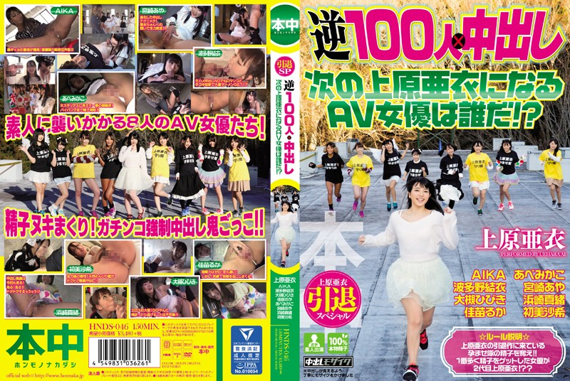 HNDS-046 AV Actress To Become The Next Uehara Ai Out Uehara Ai Retired Special Reverse 100 People In _ Who's! ?