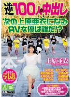 [HNDS-046] AV Actress To Become The Next Uehara Ai Out Uehara Ai Retired Special Reverse 100 People In × Who's!