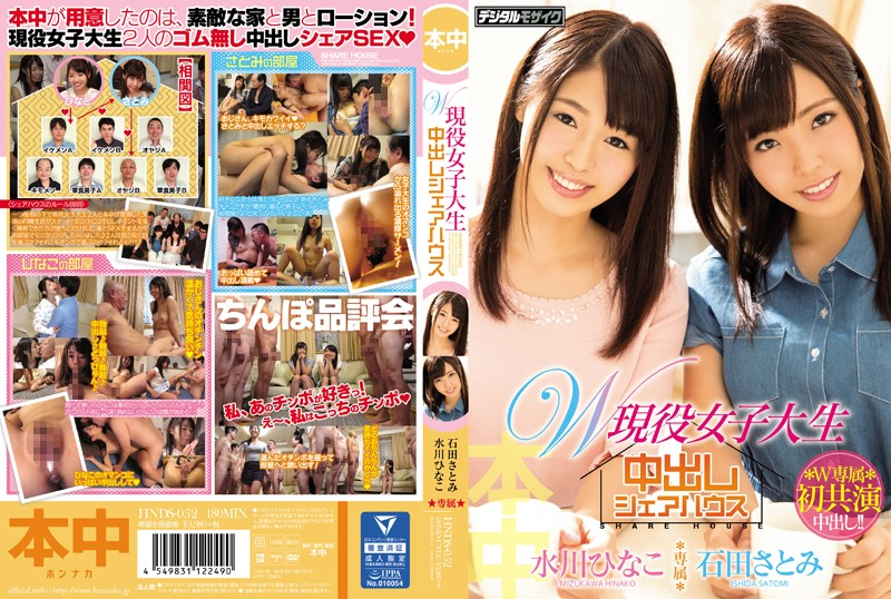 hnds-052