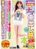 [HNDS-058] Popular Social Media Raw Sex And Creampie Travels Part 1 Hibiki Otsuki Who Will Hibiki Otsuki Choose As Her Favorite Amateur Boy In Japan?! There Are Only Three Quick Days In Hokkaido, Sado Island, Kochi, And Kagoshima Trying To Make Enough In DVD Sales To Pay Her Way Back To Tokyo! She Rewards The Winner With Sex, Letting Them Fill Her With Their Cum!!