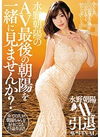HNDS-063 Mizuno Asahi AV Retired Do You Not See The Last AV Of Chaoyo In Mizuno Asahi Together?