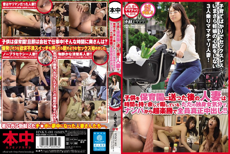 HNKY-001 The Married Woman After Sending Their Children To Nursery Schools Have Spare Time Is Bored Time Pies All Genuine Ultra-romp From Nampa Just A Single Woman Mood! !
