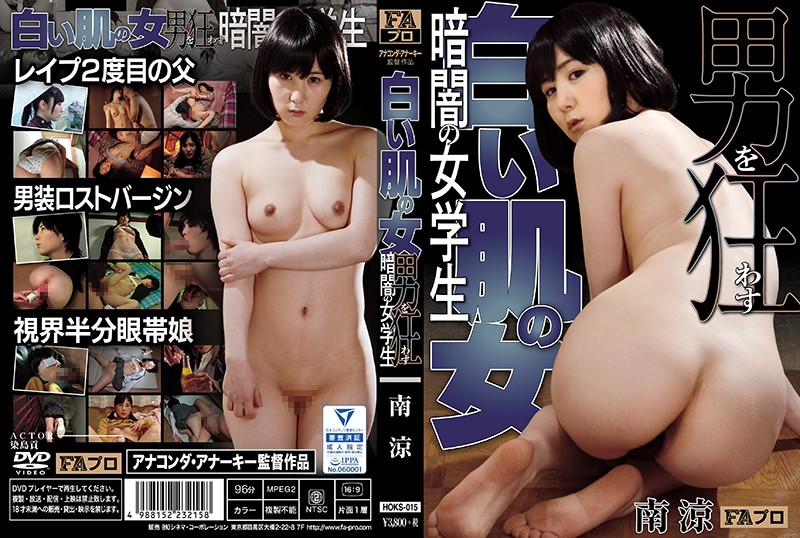HOKS-015 A Woman Student In The Dark That Goes Crazy For A Girl With White Skin (FA Pro . Platinum) 2019-02-13